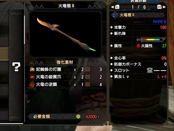 【モンハンライズ】火属性のおすすめ&最強の操虫棍 火竜棍II