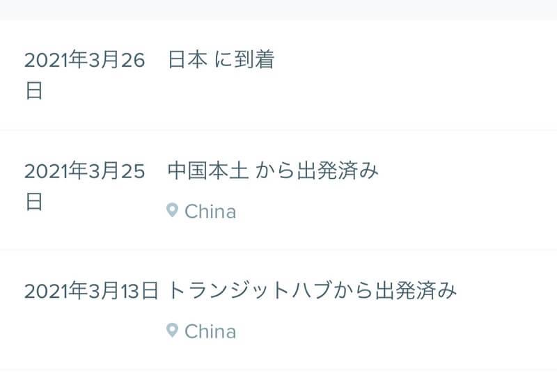 商品が届かないけど日本にあるとわかると何故か安心