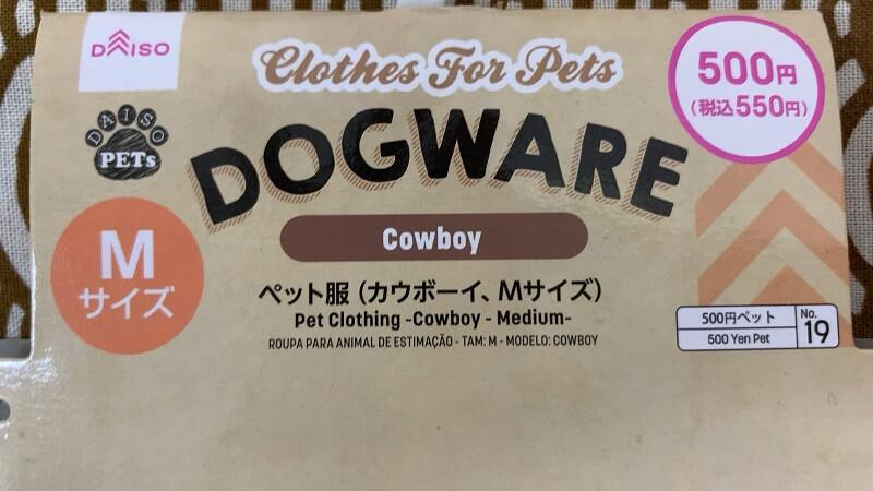 ダイソーの犬服|着ぐるみが500円(税込み550円)