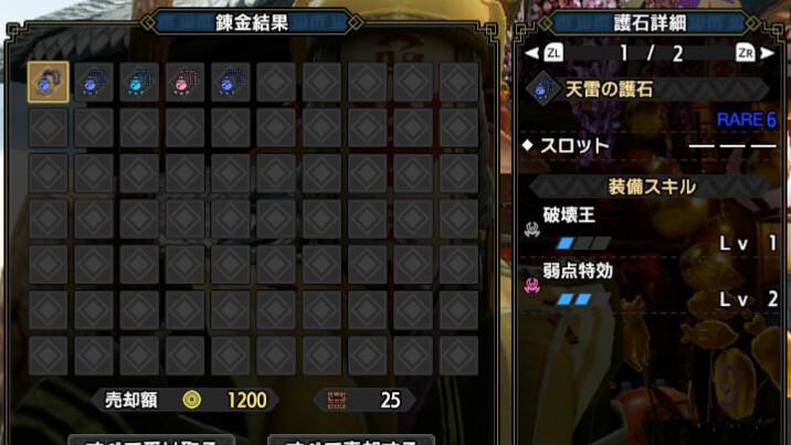【モンハンライズ】弱点特攻LV2 & 破壊王の護石情報