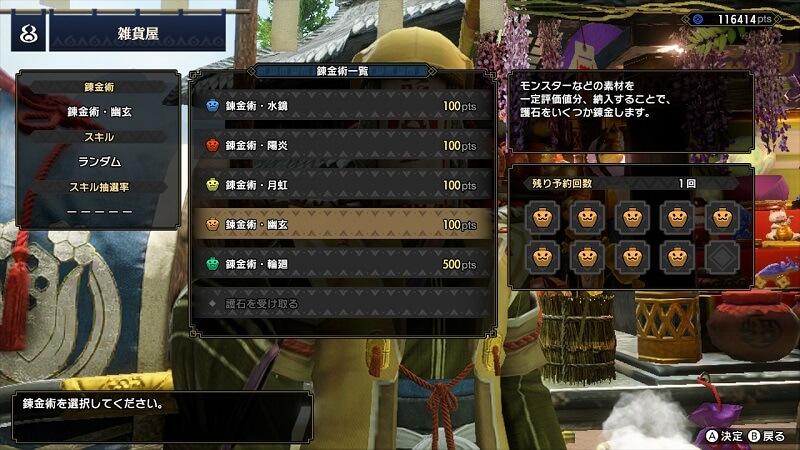【護石 モンハンライズ】弱点特攻LV2 & 破壊王の確率とマカ錬金の種類
