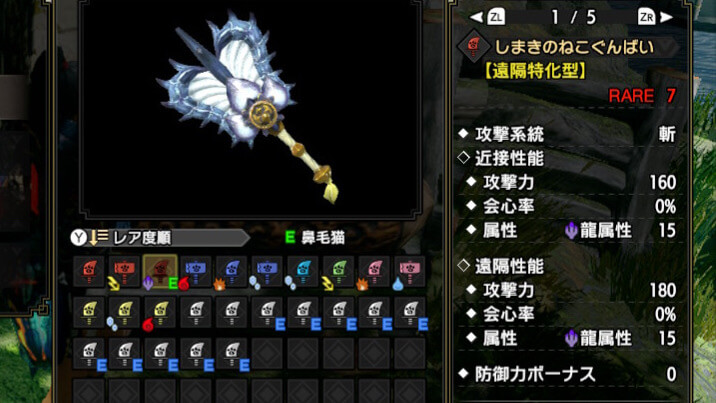 オトモアイルーの龍属性武器『しまきのねこぐんばい』