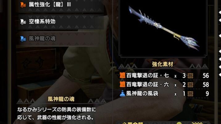 あかしまの神棍Ⅱの百竜スキル|『風神龍の魂』