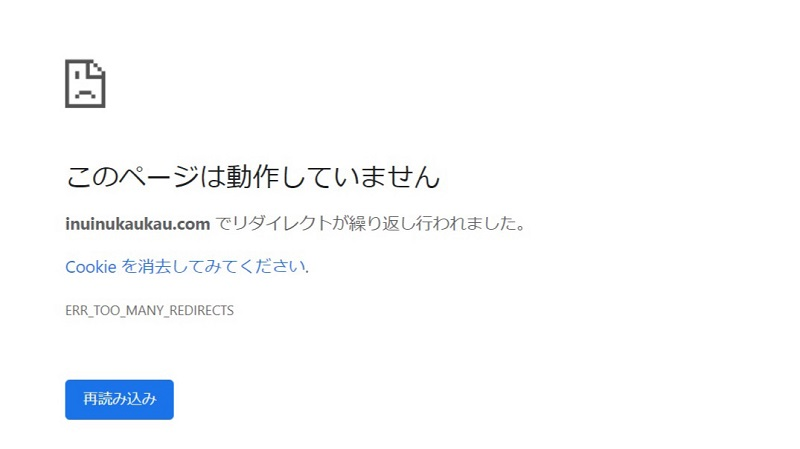 Google Chromeでのエラー|ERR_TOO_MANY_REDIRECTS