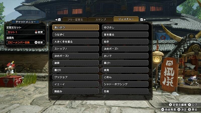 スタンプの編集&変更はこの画面でXボタン!