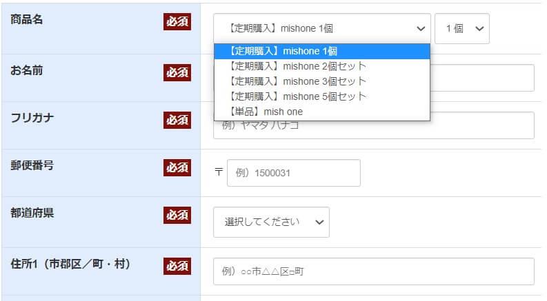 MISHONE(ミシュワン)の注文画面