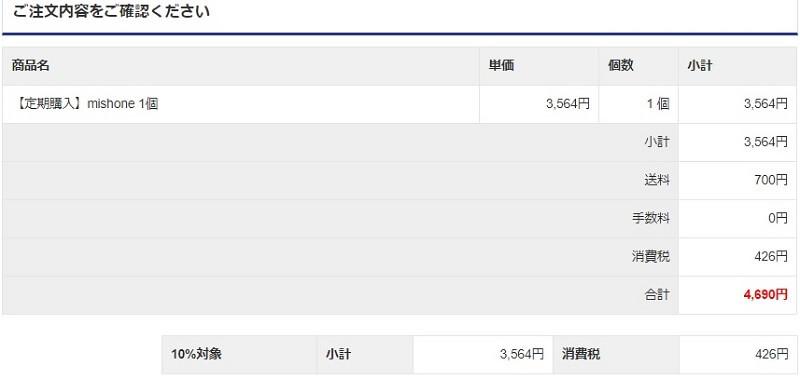 MISHONE(ミシュワン)|注文内容の確認画面