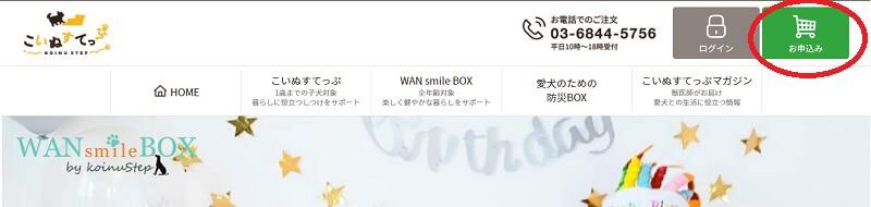 ワンスマイルボックスの公式サイト|『お申込み』をクリック