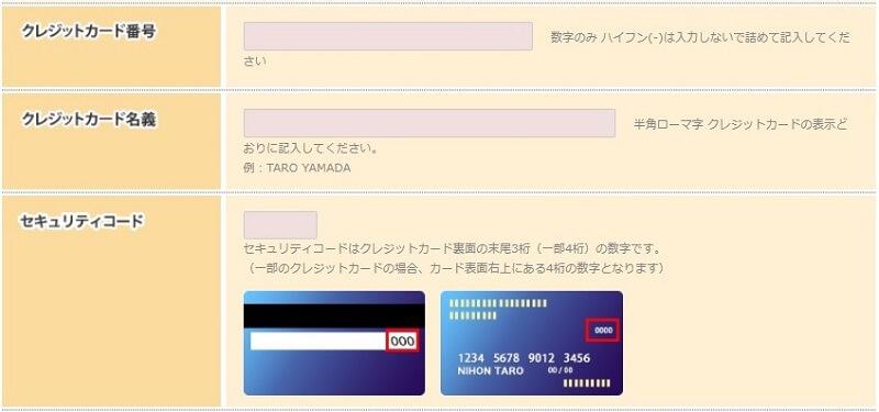 ワンスマイルボックスのクレジットカード入力画面