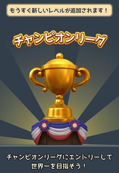 トゥーンブラスト|レベルマックスで参加できる『チャンピオンリーグ』