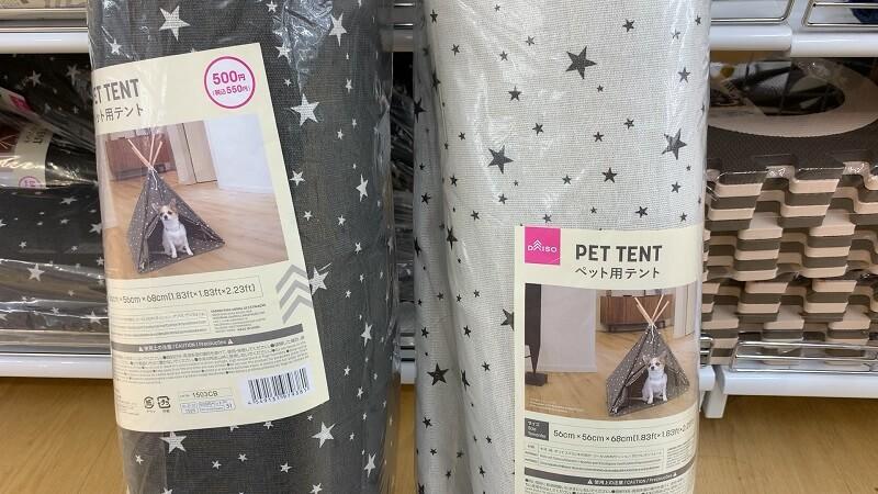 ダイソーのペット用テント グレーとホワイトの2色