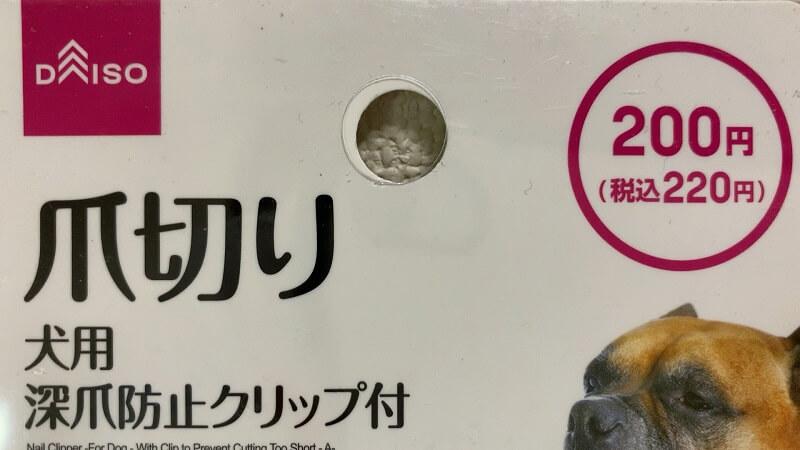 ダイソーの犬用爪切りの使い方【現役トリマーが解説】