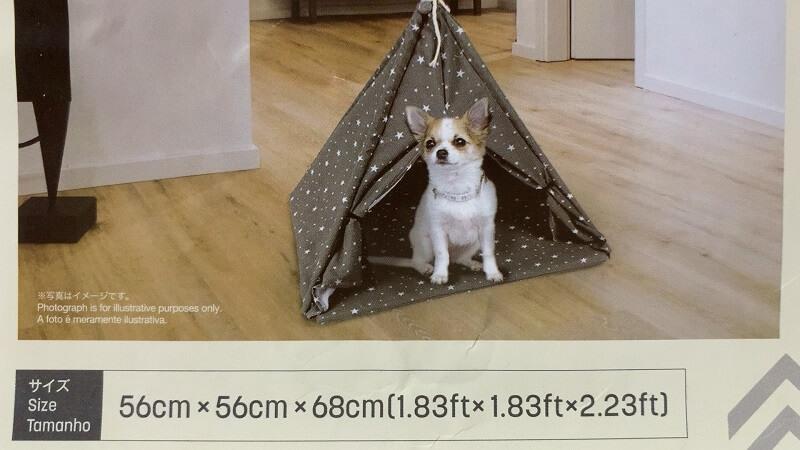 ダイソーのペット用テントの大きさ