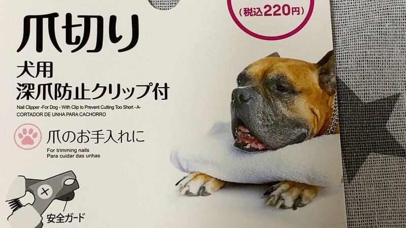 ダイソーの犬用爪切り|写真はボクサー
