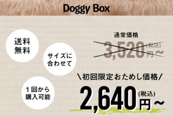 出典:Doggy box(ドギーボックス)