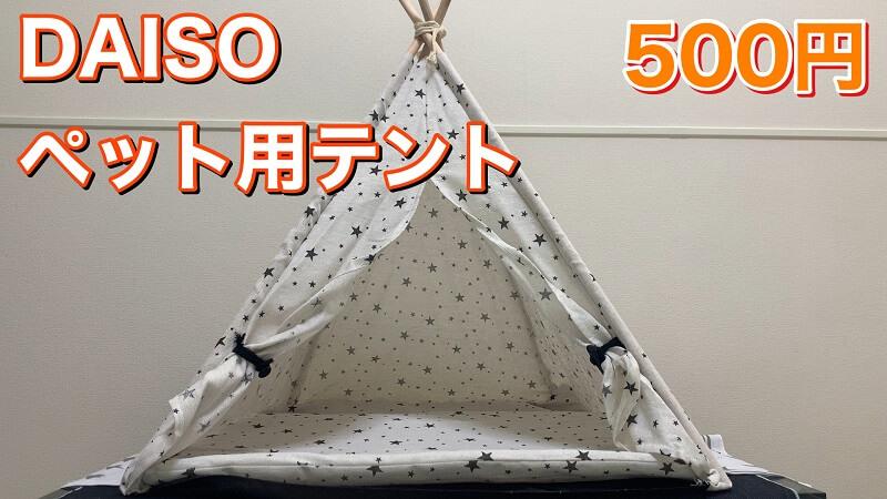 ダイソーのペット用テント(星柄)【500円で高クオリティ】