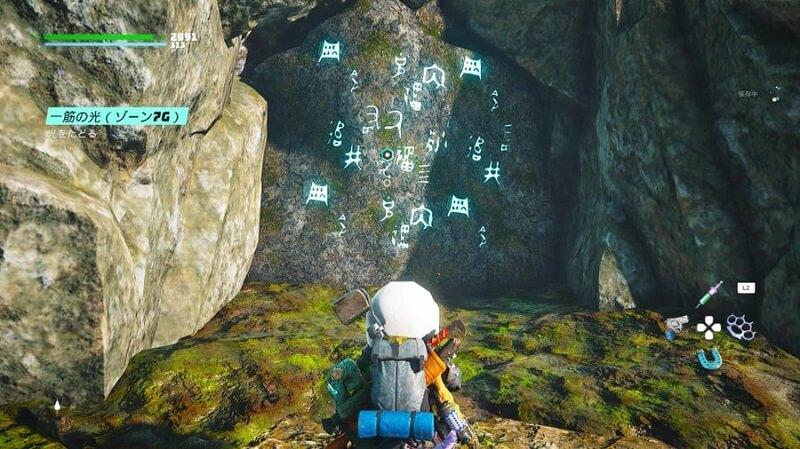 バイオミュータント|光の先に洞窟!