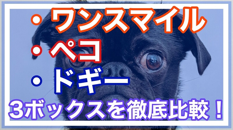 ワンスマイル・ペコ・ドギー|3ボックスを徹底比較【犬のサブスク】