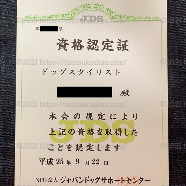 JDS公認 ドッグスタイリストの資格認定証