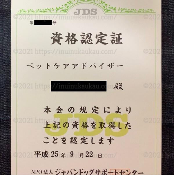 JDS公認 ペットケアアドバイザーの資格認定証