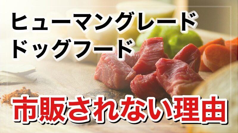 ヒューマングレードのドッグフードが市販されない理由