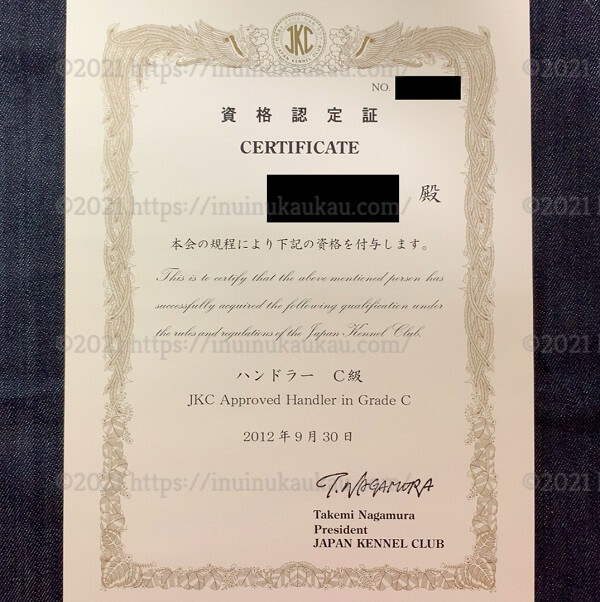 JKC ハンドラーC級の資格認定証