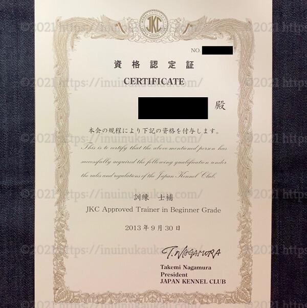 JKC 訓練士補の資格認定証