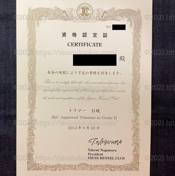 JKC トリマーB級の資格認定証