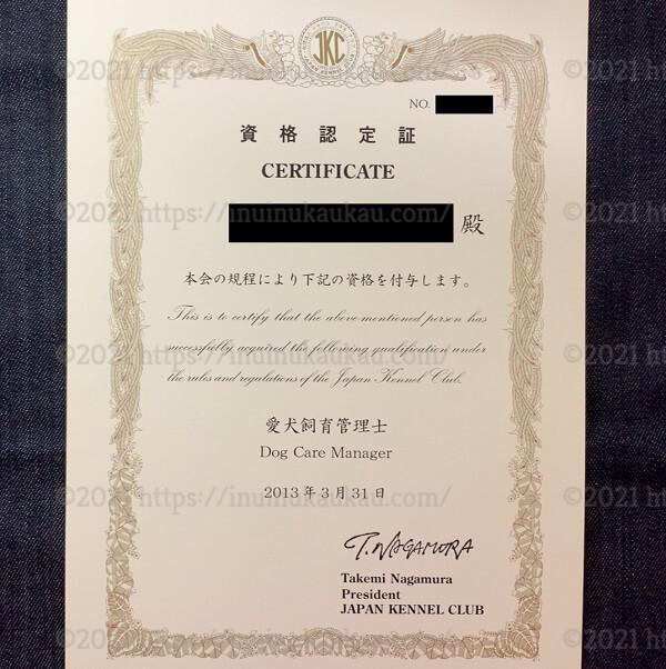 JKC 愛犬飼育管理士の資格証明書