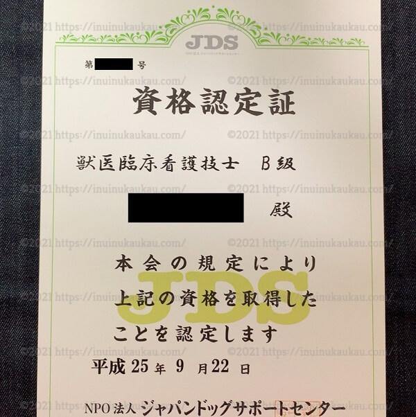 JDS公認 獣医臨床看護技士B級の資格証明書
