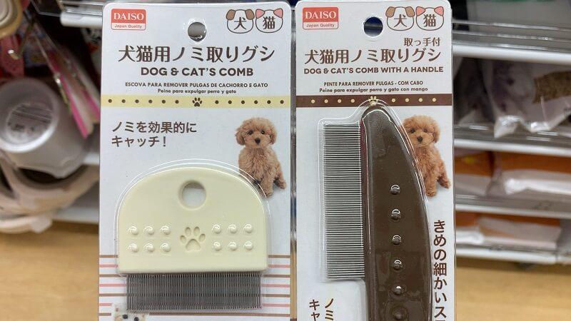 ダイソーの犬猫用ノミ取りコーム 全2種類