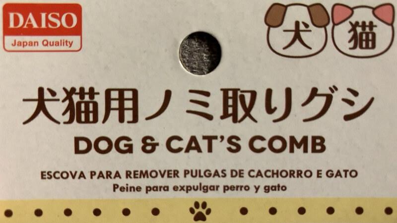 ダイソーの犬猫用ノミ取りコーム【100均】目周りのお手入れにも