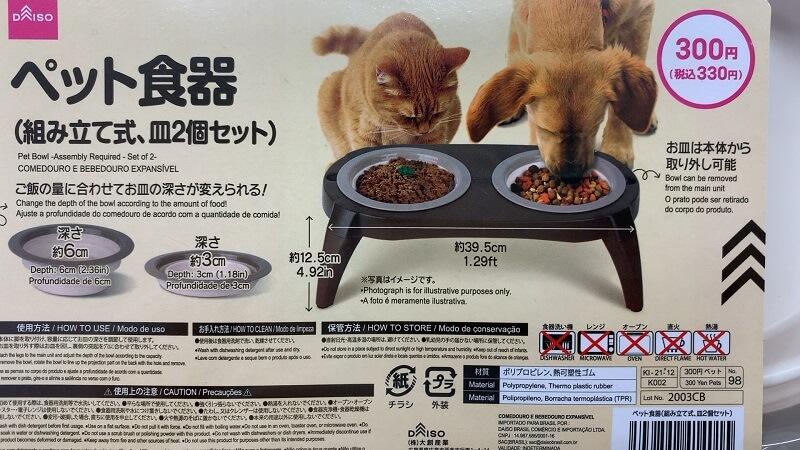 ダイソーのペット用テーブル 食器付