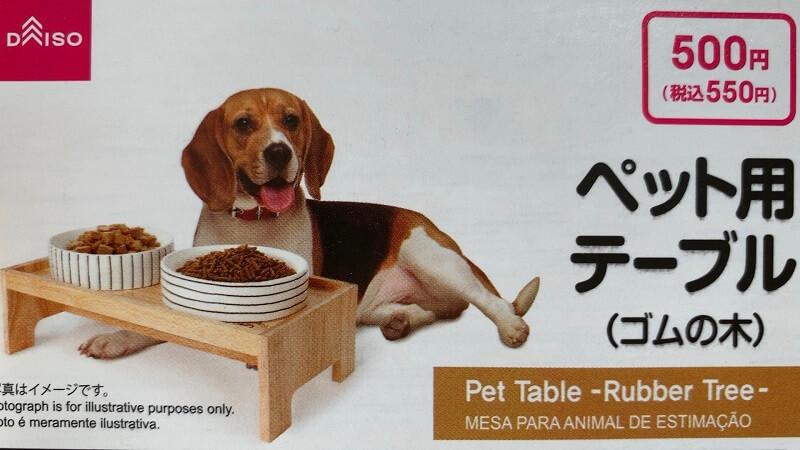 ダイソーの木製ペット用テーブル(ゴムの木) レビュー