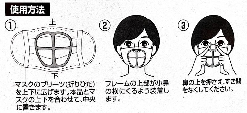 ダイソーのマスク用インナーフレームの使い方