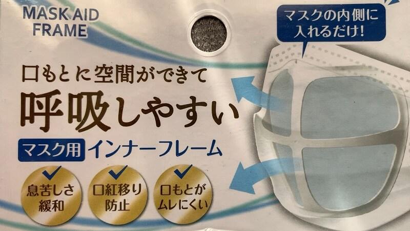 ダイソーのマスク用インナーフレーム 100均で3個入り