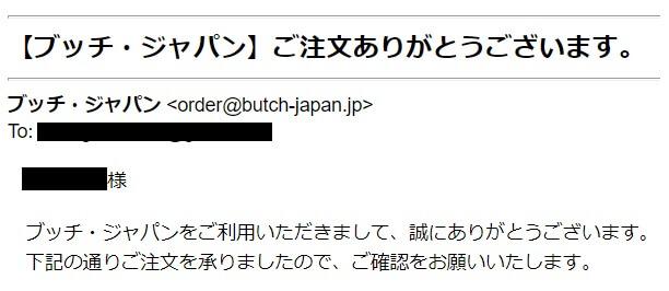 ブッチトライアルセット|申込完了メール