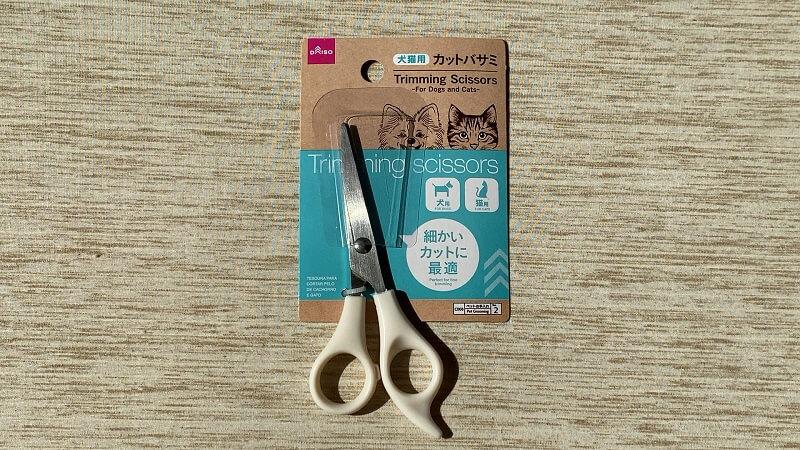 ダイソーの犬猫用カットバサミ100円