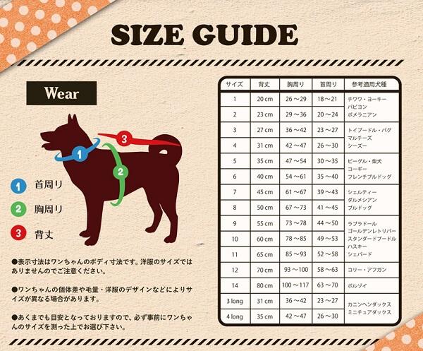 スタンダードTシャツのサイズ表